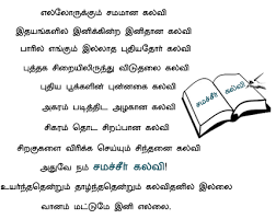 Tamilnadu Samacheer Kalvi 10th Online Practice Test   TN Samacheer ...