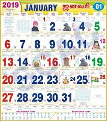 Tamil Nadu India Public Holidays 2019 Tracker - Weareeachother Coloring