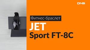 Распаковка <b>фитнес</b>-<b>браслета JET Sport FT-8C</b> / Unboxing JET ...