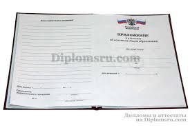 Проверка диплома вуза по номеру Проверка диплома вуза по номеру Москва