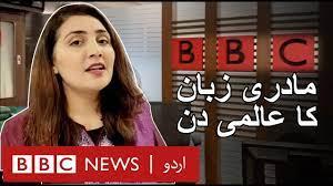 Urdu Hai mera Naam - BBCURDU