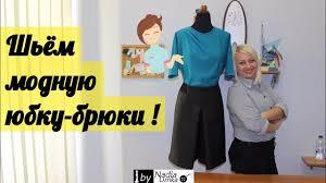 Шьём модную юбку-<b>брюки</b> или кюлоты ! От А до Я ! by Nadia ...