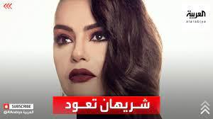شريهان تعود لجمهورها وتجسد قصة حياتها - YouTube