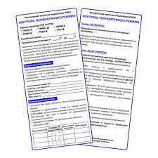 Контрольная карточка для электронного термоиндикатора ККИ  Контрольная карточка для электронного термоиндикатора ККИ