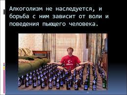 Алкогольная зависимость у подростков реферат Фото № 9398 Алкогольная зависимость у подростков реферат