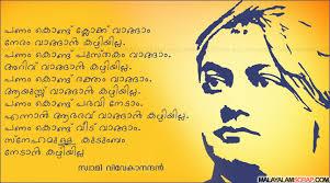 Great Words   Malayalam Scraps via Relatably.com