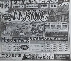 往復直行バス1泊2食の食べ放題天然温泉 期間限定11800円ホテル