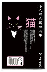 <b>Тетрадь для записи иероглифов</b> (два кота) | Купить книгу с ...