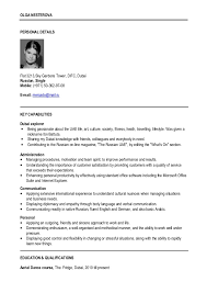 Resume Example In Russian