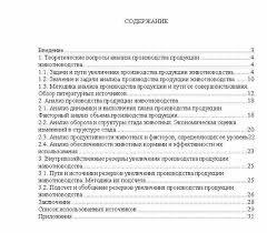 Курсовая анализ производства продукции животноводства на СПК  Курсовая анализ производства продукции животноводства на СПК Агрокомбинат СНОВ