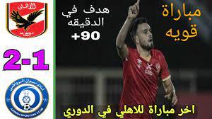 تشكيل النادي الاهلي المتوقع اليوم امام نادي اسوان في اخر مباريات الدوري -  YouTube