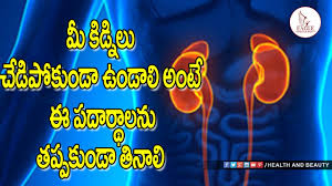 Kidney Patient Diet Chart In Telugu Foods That Are Good For Kidneys How To Improve Kidney Function Telugu Eagle Health