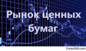 Участники рынка market participants это Развитие рынка ценных бумаг