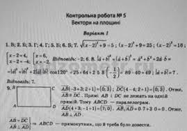 Геометрия Контрольная работа Вариант ГДЗ Тест контроль  Геометрия Контрольная работа 5 Вариант 1
