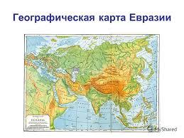 Презентация на тему Растения и животные Евразии Презентацию  3 Географическая карта Евразии