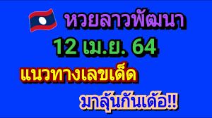 หวยฮานอยวันนี้,แนวทาง 13/4/64 เมื่อวานเข้าวิ่ง 5  เข้า45(ปกติ)/แตก08-98ชุดวิน(ปกติ-VIP) - YouTube