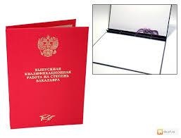 Папка для диплома для дипломной работы Цена руб  Папка для диплома для дипломной работы
