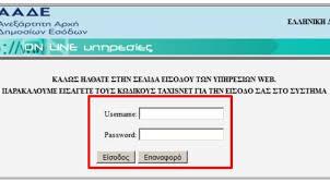 Αποτέλεσμα εικόνας για «Ηλεκτρονικής Αίτησης Εγγραφής - Δήλωσης Προτίμησης» μαθητών/τριών στο e-eggrafes