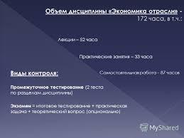 Презентация на тему Проверка курсовых работ ст преподаватель  3 Объем дисциплины Экономика отрасли