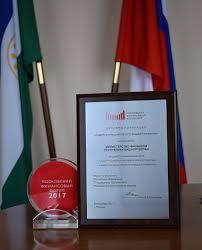 Минфин Башкирии награжден дипломом за развитие инициативного  0b769fdaf74613ffd4822664f0b6c1f7 1000 1496 jpeg