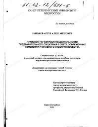 Диссертация на тему Правовое регулирование деятельности  Диссертация и автореферат на тему Правовое регулирование деятельности предварительного следствия в свете современных изменений уголовного