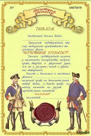 Дипломы и грамоты Скачать дипломы Скачать грамоту Бесплатно  Шуточный диплом для мужчин Почетный гренадер
