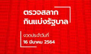 ตรวจหวย 16 มีนาคม 2564 ผลสลากกินแบ่งรัฐบาล ตรวจรางวัลที่ 1