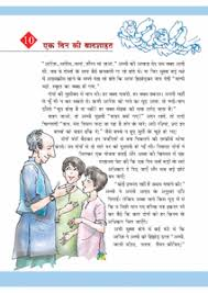 ncert cbse book class hindi rimjhim ncert cbse class 5 hindi book rimjhim