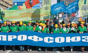 Реферат история развития профсоюзов вопрос решен Реферат история развития профсоюзов