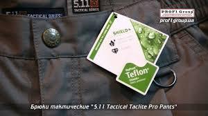 "<b>Брюки</b> тактические ""5.11 Tactical Taclite Pro Pants"" - обзор от ..."