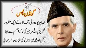 muhammad ali jinnah dialogues in university for law quaid e azam muhammad ali jinnah dialogues in university for law quaid e azam k urdu hindi dialogues