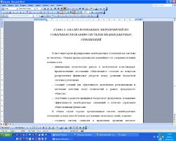 Дипломная работа по дисциплине Финансовый менеджмент Фрилансер  Дипломная работа по дисциплине Финансовый менеджмент