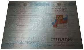 Купить диплом о среднем техническом образовании у нас c доставкой Типографский бланк 14 000 руб Настоящий Гознак 20 000 руб