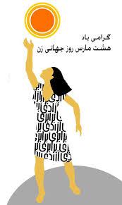 روز جهانی زن | وبلاگ کارگری