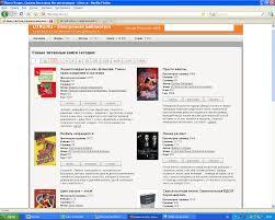 ЯОУНБ им Н А Некрасова Электронные библиотеки как элемент  litru бесплатная электронная библиотека где можно бесплатно скачать книги самых различных жанров фантастика и фэнтези проза детективы и триллеры