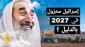 الشيخ احمد ياسين يتوقع زوال اسرائيل 2027 !! - YouTube