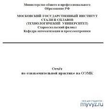Отчет по практике Сайт для студентов МИСиС и других вузов  Отчет по ознакомительной практике ОЭМК