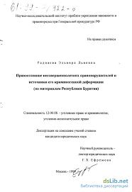 несовершеннолетних правонарушителей и источники его криминогенной  Правосознание несовершеннолетних правонарушителей и источники его криминогенной деформации Раднаева Эльвира Львовна