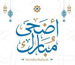 ARFORGHE - عيد اضحى مبارك 🐏كل عام و انتم بألف خير 🌙🙏🏼