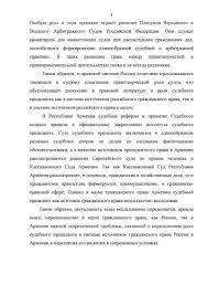 Судебный прецедент в гражданском праве России и Армении  Судебный прецедент в гражданском праве России и Армении
