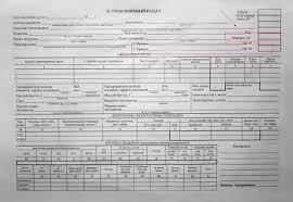 Накладная consignment это Строки ТТН Прицепы маршрут и номер