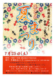 7月25日子ども夏祭り開催 平岡樹芸センター