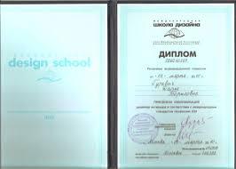 Образец перевода диплома на немецкий язык Дипломы окончании высшего образования заочно в Москве
