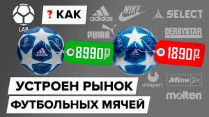 Как устроен рынок <b>футбольных мячей</b>? | Как выбрать? - YouTube