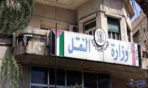سورية اليوم - محليات   وزارة النقل تسمح بإعادة نقل المركبات بين المحافظات  وفق هذه الضوابط