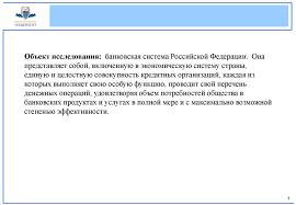 Банковская система Российской Федерации и проблемы её развития  Объект исследования банковская система Российской Федерации Она представляет собой включенную в экономическую систему страны