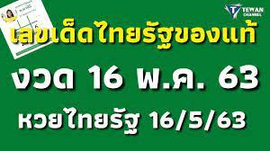 หวยไทยรัฐงวดนี้ 16/05/63 เลขเด็ดไทยรัฐของแท้ 16พฤษภาคม63 เลขเด็ดงวดนี้  จับคู่เด็ด #เลขไทยรัฐของแท้ #หวยเด็ด #เลขเด็ดไทยรัฐ #หวยไทยรัฐ #เลขแม่นๆ –  Tewan News
