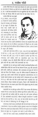mahatma gandhi essay in english high school english  my favorite leader mahatma gandhi essay school essay