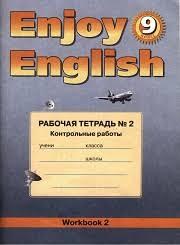 Учебники по английскому языку Страница  Английский язык enjoy english Рабочая тетрадь №2 Контрольные работы 9 класс Биб