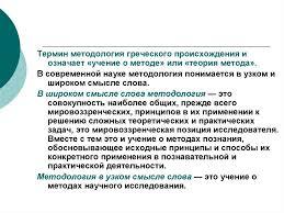 Загвязинский методология и методы читать онлайн ru методы педагогического воздействия дипломная работа